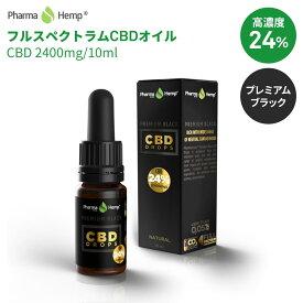 CBD オイル 高濃度 24% 2400mg フルスペクトラム Premium Black プレミアムブラック Pharmahemp ファーマヘンプ CBDオイル 10ml