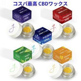 高濃度CBDワックス CBD 870mg/1g 濃度87% ブロードスペクトラム 電子タバコ ヴェポライザー organiCBD オルガニ CBD wax 1g