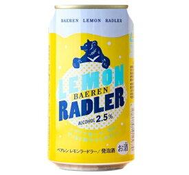 <今、流行のレモンビール!> ベアレン レモンラードラー (缶) 2.5% 350ml