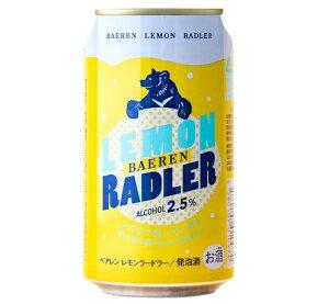 【ケース販売】【送料無料】 ベアレン レモンラードラー 缶 (350ml×24本)