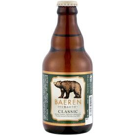 <グランプリ受賞のビール!> ベアレン クラシック ビール 6.0% 330ml ベアレン醸造所 岩手県