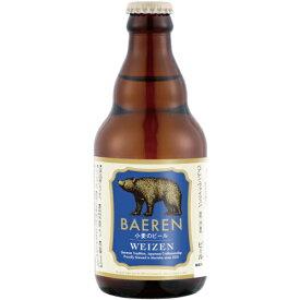<柔らかな小麦の白ビール!> ベアレン ヴァイツェン ビール 5.0% 330ml ベアレン醸造所 岩手県