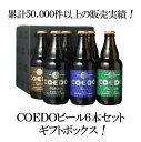 ビール プレゼント 送料無料 COEDO コエドビール 瓶 333ml 6本セット お中元 御祝 誕生日 コエドビール専用 ギフトボックスにてお届け 沖縄・離島は別料金加算 クール便は別途300円加算