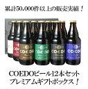 ビール プレゼント 送料無料 クール便必須 COEDO プレミアム コエドビール 瓶333ml 12本セット お中元 御祝 誕生日 瑠…