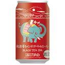<限定醸造!> 紅茶香るインディアペールエール BLACK TEA IPA (缶) 4.5% 350ml