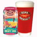 <コナビール25周年記念ビール!> コナビール ハイビスカス ブリュット IPA 8.5% 355ml
