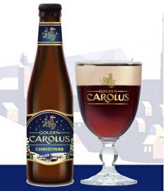 グーデンカロルス クリスマス ビール 10.5% 330ml