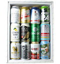 【送料無料!】 当店厳選!美味しいクラフトビール 12缶セット (国産ビール6本&海外ビール6本)