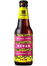 【台湾 NO.1 ビール!】 サンマイ ビール ラズベリーエール 4.5% 350ml SUNMAI
