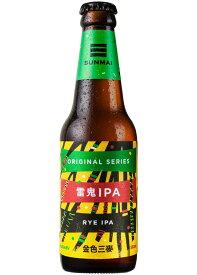 【台湾 NO.1 ビール!】 サンマイ ビール ライ IPA 6.5% 350ml SUNMAI BEER