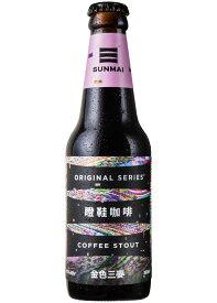 【台湾 NO.1 ビール!】 サンマイ ビール コーヒースタウト 5.0% 350ml SUNMAI BEER