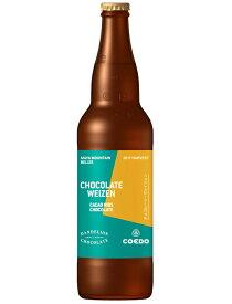 【コエドビール×ダンデライオン・チョコレート コラボレーションビール!】 コエド COEDO チョコレートヴァイツェン 大瓶 5.0% 630ml