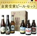 【送料無料!】<すべて金賞受賞品!> ベルギー&ドイツ 金賞受賞ビール ギフト箱入り もれなくビールのトートバ…