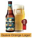 <夏限定!トロピカルな味わい!> サンマイ グアバ オレンジラガー ビール 5.0% 350ml