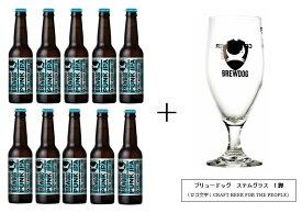 【当店オリジナルセット!】 <新ラベルに変わります!> ブリュードッグ パンク IPA (瓶)10本+ブリュードッグ専用グラス1脚付 (330ml×10本)