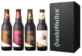 <バレンタインに!> 【クール便必須】 サンクトガーレン バレンタイン チョコレートビール 2021 4種セット! (4種類、各1本ずつ) 専用箱入り