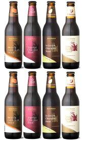 <バレンタインに!> 【クール便必須】 サンクトガーレン バレンタイン チョコレートビール 2021 (4種類、各2本ずつ) 8本セット! 専用箱入り