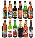 【送料無料!】 <当店限定ジョーカーIPA入り!> 世界のビール 12本セット! <第6弾> お中元 贈り物 プレゼント…