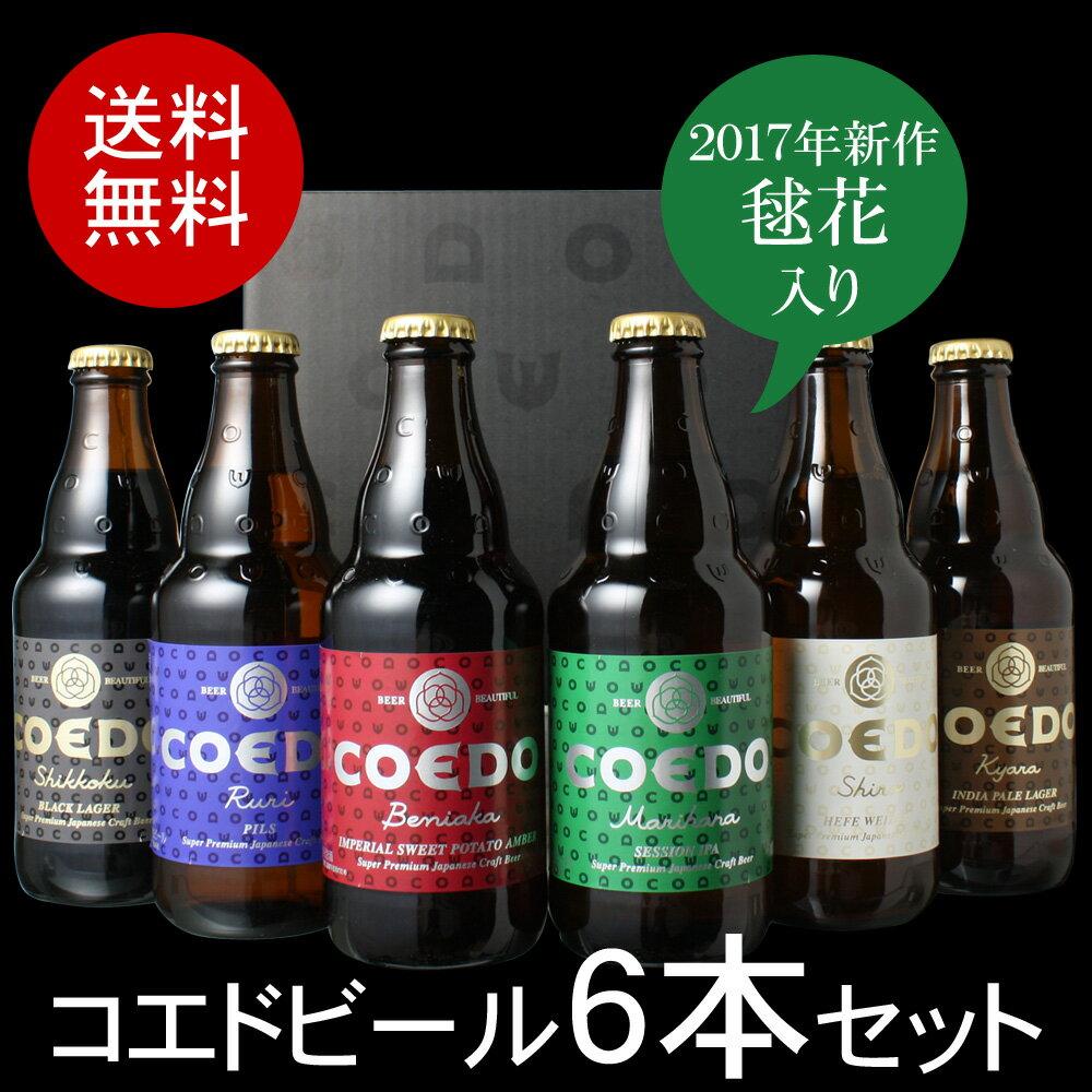 【送料無料】<第2弾>COEDO(小江戸・コエド)ビール ギフトに! 瓶333ml <6本セット> 【※コエドビール専用ギフトボックスにてお届け】【沖縄・離島は別料金加算】