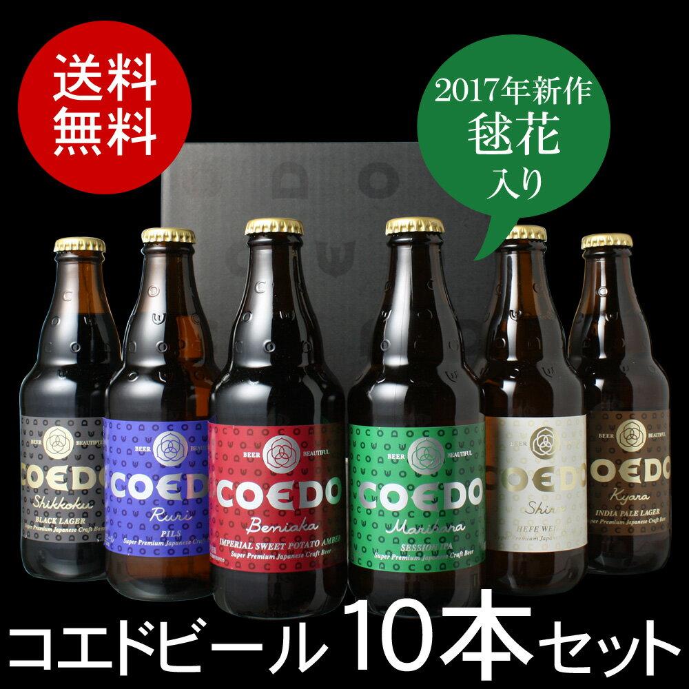 【送料無料】<第2弾>COEDO(小江戸・コエド)ビール ギフトに! 瓶333ml <10本セット> 【※コエドビール専用ギフトボックスにてお届け】【沖縄・離島は別料金加算】