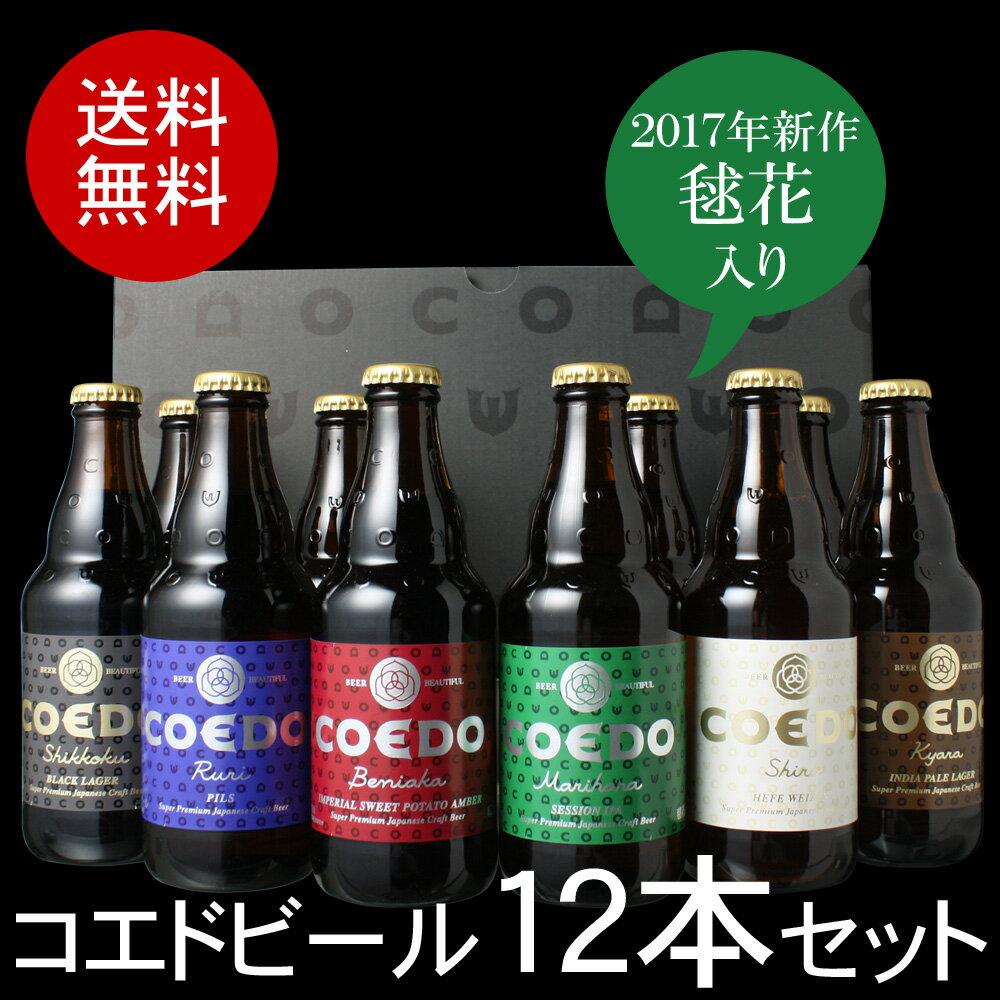 【送料無料】<第2弾>COEDO(小江戸・コエド)ビール ギフトに! 瓶333ml <12本セット> 【※コエドビール専用ギフトボックスにてお届け】【沖縄・離島は別料金加算】