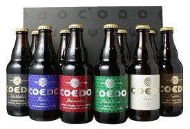 贈り物に! 【送料無料】<第2弾>COEDO(小江戸・コエド)ビール ギフトに! 瓶333ml <10本セット> 【※コエドビール専用ギフトボックスにてお届け】【沖縄・離島は別料金加算】