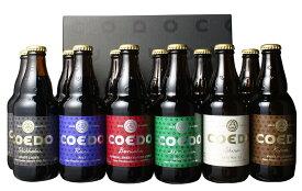 贈り物に! 【送料無料】<第2弾>COEDO(小江戸・コエド)ビール ギフトに! 瓶333ml <12本セット> 【※コエドビール専用ギフトボックスにてお届け】【沖【1月8日出荷予定です】