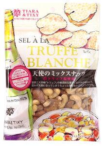 天使のミックスナッツ【白トリュフ塩使用!】90g <ビール・ウイスキーのおつまみに!>