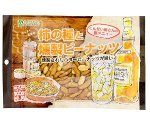 柿の種と燻製ピーナッツ 130g <ウイスキー・ビールのおつまみに!>