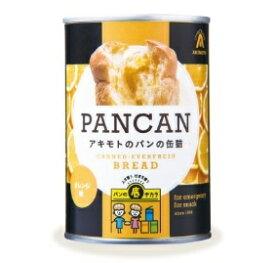 <しっとり美味しいパンの缶詰!> PANCAN (パンキャン) オレンジ味 100g アキモト パンの缶詰 非常食 備蓄 保存食 <賞味期限2023年4月の製品>