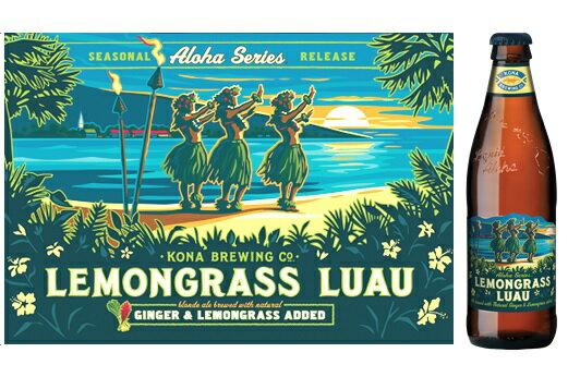 【夏限定!】コナビール レモングラス ルアウ 5.0% 355ml(季節限定品)