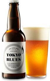 【稀少な東京産クラフトビール!】 東京ブルース セッションエール 4.5% 330ml