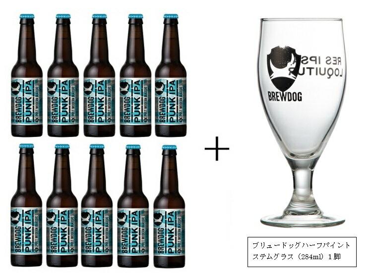 【当店オリジナルセット!】ブリュードッグ パンク IPA (瓶)10本+専用グラス1脚付 (330ml×10本)