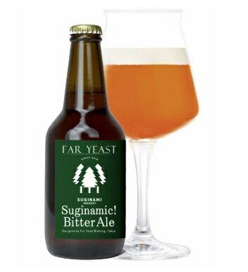 【コラボビール限定醸造!今回は杉!】 ファーイースト スギナミック ビターエール (Suginamic! Bitter Ale) 330ml
