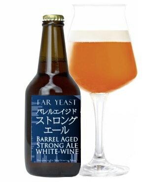 ファーイースト バレルエイジド ストロングエール 白ワイン樽熟成 10.5% 330ml
