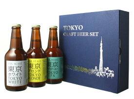 贈り物や飲み比べに! 【当店オリジナルセット!】 東京 クラフトビール 飲み比べ3本セット (330ml×3本)