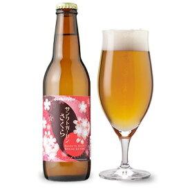 【クール便必須】 <春限定ビール!> サンクトガーレン さくら(桜) 2021年バージョン 5.0% 330ml サクラ *クール便必須