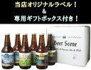 【送料無料!】 <当店オリジナル!> 国産クラフトビール ビアシーン (ビールの景色) 6本セット! ギフト 贈り物 …