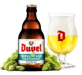 <2019年数量限定品!> デュベル トリプルホップ カシミア 9.5% 330ml ベルギービール