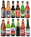 【送料無料!】 世界のビール 12本セット! <第6弾> 【やまいちオリジナルセット!】【沖縄県は別料金加算】【クール便は別途300円加算】