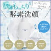 PLUS POWDER SOAP EN 45g (bundled with an original beating net)