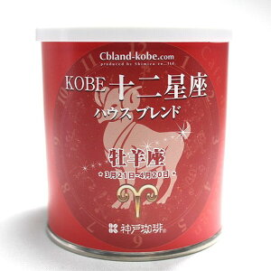 KOBE十二星座ブレンドタイム《ハウスブレンド》(おひつじ座)ドリップコーヒー 誕生日 母の日 父の日 ギフト プレゼント おしゃれ 神戸珈琲 コーヒー豆 粉 贈答品 缶