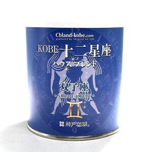 KOBE十二星座ブレンドタイム《ハウスブレンド》(ふたご座)ドリップコーヒー 誕生日 母の日 父の日 ギフト プレゼント おしゃれ 神戸珈琲 コーヒー豆 粉 贈答品 缶