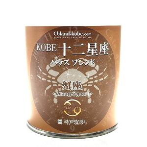KOBE十二星座ブレンドタイム《ハウスブレンド》(かに座)ドリップコーヒー 誕生日 母の日 父の日 ギフト プレゼント おしゃれ 神戸珈琲 コーヒー豆 粉 贈答品 缶