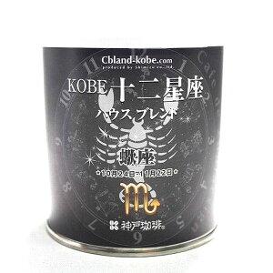 KOBE十二星座ブレンドタイム《ハウスブレンド》(てんびん座)ドリップコーヒー 誕生日 母の日 父の日 ギフト プレゼント おしゃれ 神戸珈琲 コーヒー豆 粉 贈答品 缶