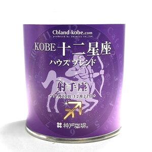 KOBE十二星座ブレンドタイム《ハウスブレンド》(いて座)ドリップコーヒー 誕生日 母の日 父の日 ギフト プレゼント おしゃれ 神戸珈琲 コーヒー豆 粉 贈答品 缶