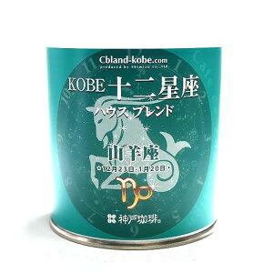 KOBE十二星座ブレンドタイム《ハウスブレンド》(やぎ座)ドリップコーヒー 誕生日 母の日 父の日 ギフト プレゼント おしゃれ 神戸珈琲 コーヒー豆 粉 贈答品 缶