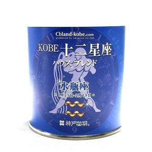 KOBE十二星座ブレンドタイム《ハウスブレンド》(みずがめ座)ドリップコーヒー 誕生日 母の日 父の日 ギフト プレゼント おしゃれ 神戸珈琲 コーヒー豆 粉 贈答品 缶