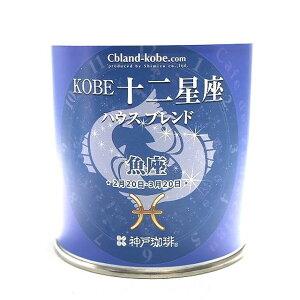 KOBE十二星座ブレンドタイム《ハウスブレンド》(うお座)ドリップコーヒー 誕生日 母の日 父の日 ギフト プレゼント おしゃれ 神戸珈琲 コーヒー豆 粉 贈答品 缶