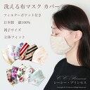 【送料無料】『洗える布マスクカバー≪sp-003≫(親子サイズ)』日本製 子供 大人マスク カバー レース 上品 エレガン…